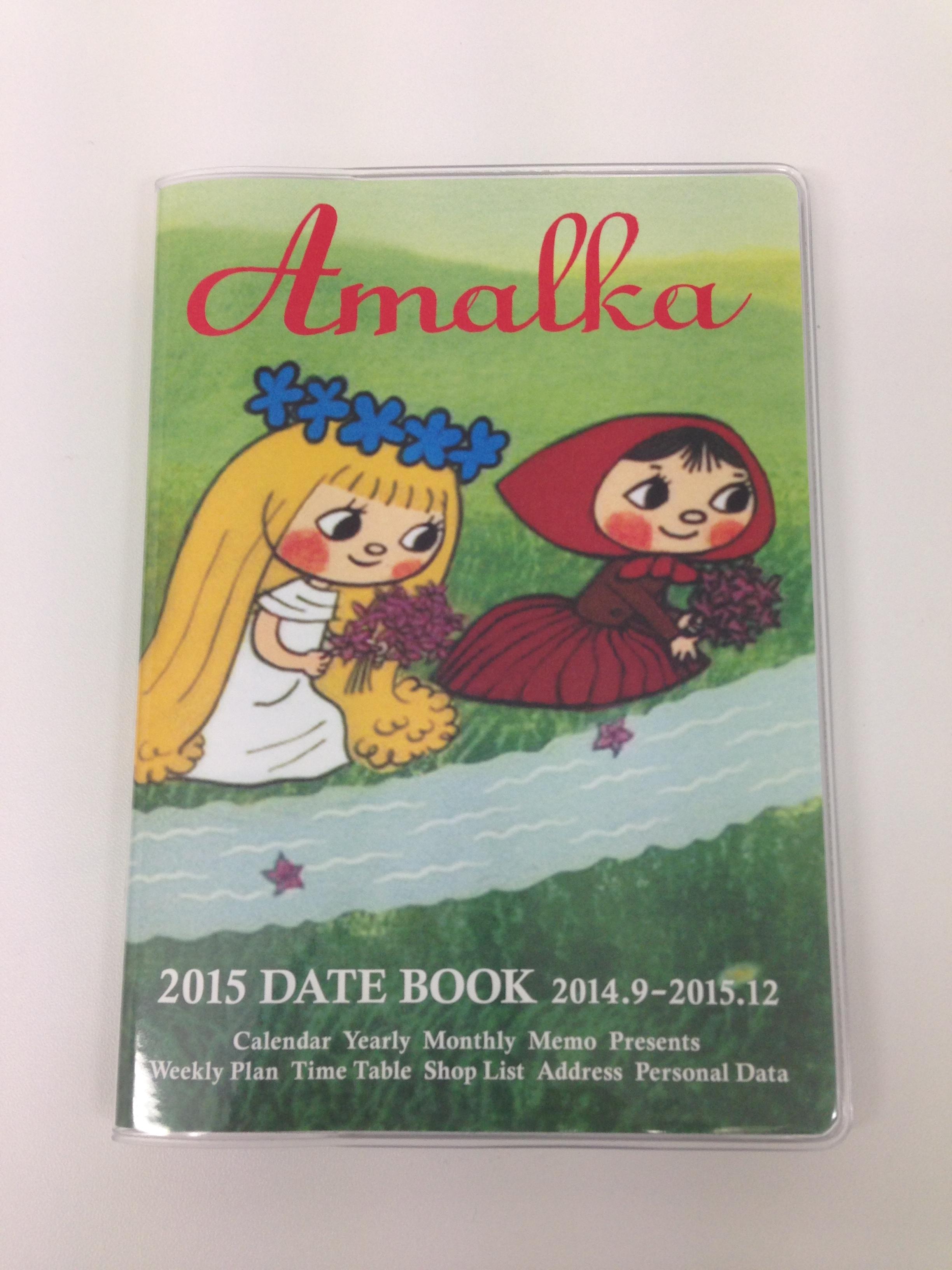 2015年用のアマールカの手帳を発売!