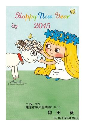 全国のパレットプラザ・55ステーションでもアマールカの年賀状を発売!