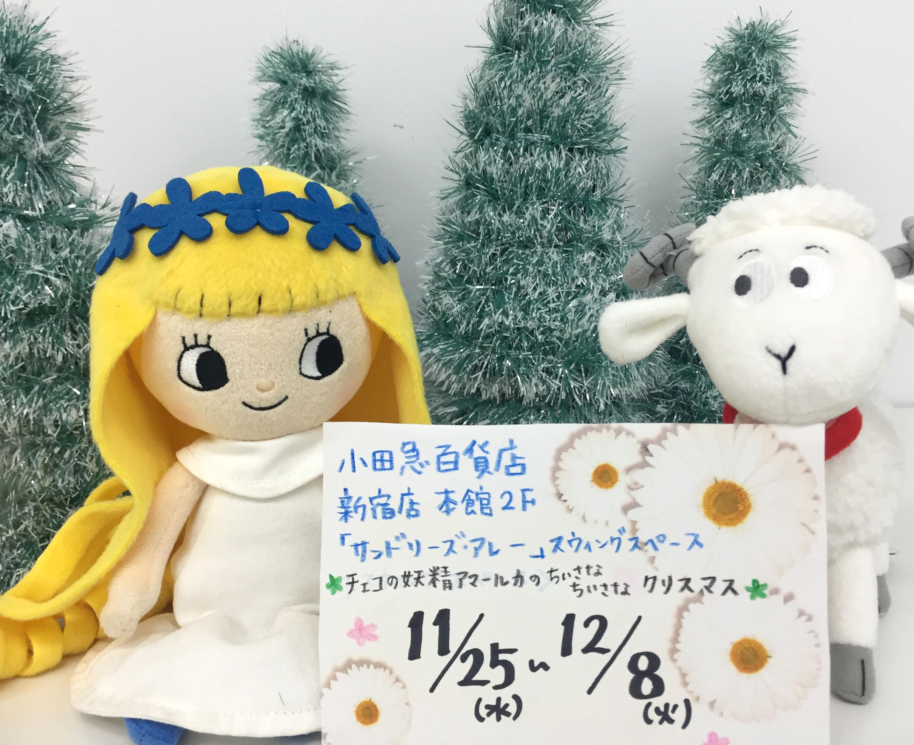 11/25~新宿の小田急百貨店にアマールカ登場!