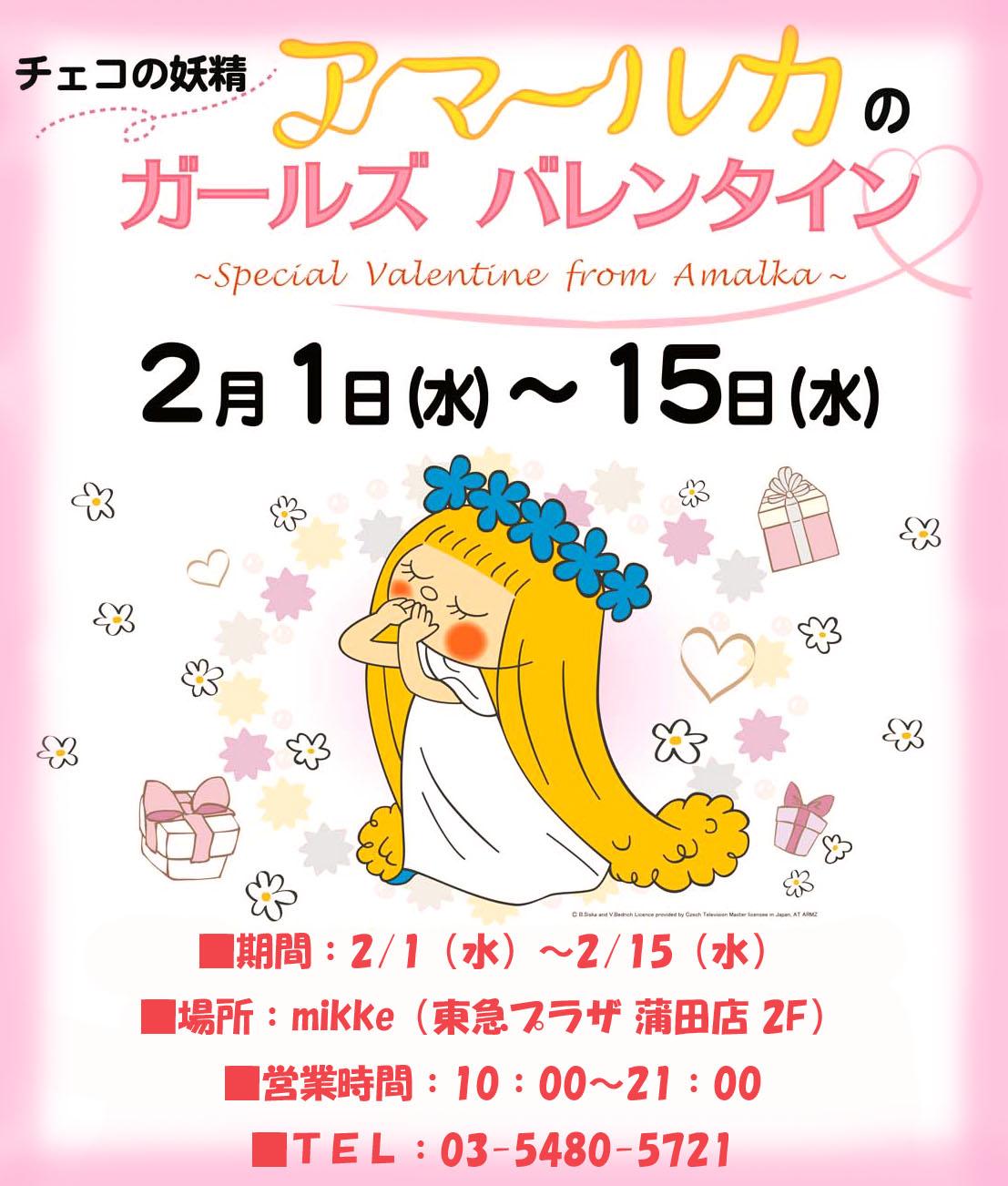 2/1~2/15に、蒲田駅直結の東急プラザmikkeで期間限定ショップ開催!