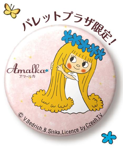 パレットプラザイオンスタイル東戸塚店でアマールカグッズ販売&ワークショップ開催!