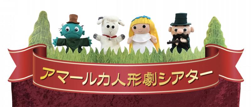 【イベント】TSUTAYA馬事公苑店で生吹き替え、人形劇、ワークショップ開催決定!