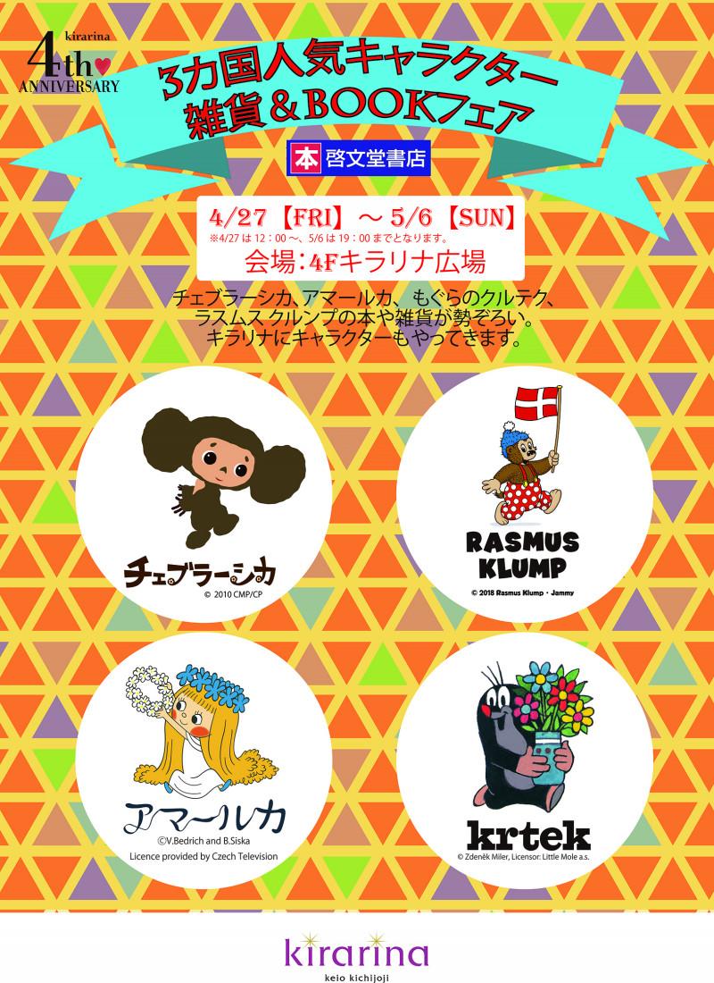 【イベント】4月27日〜5月6日まで!キラリナ京王吉祥寺でアマールカグッズ販売決定!