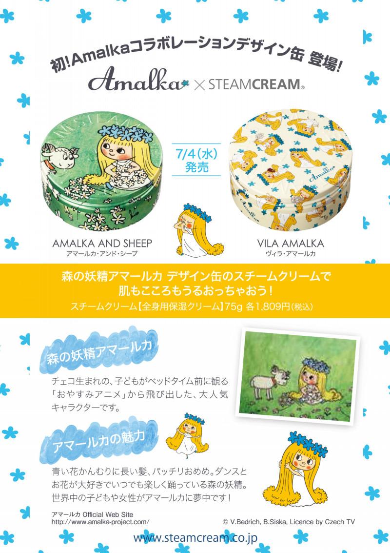 【新商品情報】アマールカデザインのスチームクリーム♪