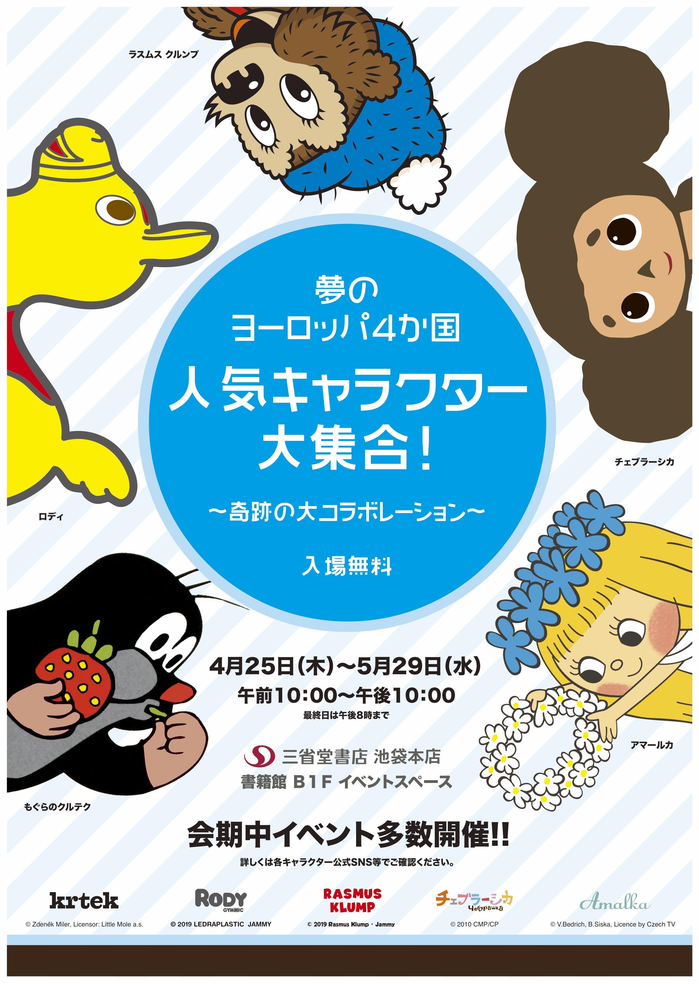 夢のヨーロッパ4か国人気キャラクター大集合! ~奇跡のコラボレーション~